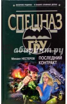 Нестеров Михаил Петрович Последний контракт: Роман
