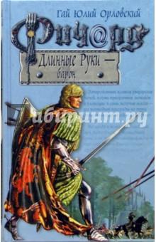 Орловский Гай Юлий Ричард Длинные Руки - барон