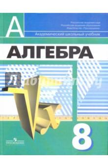 Алгебра. 8 класс. Учебник для общеобразовательных учреждений