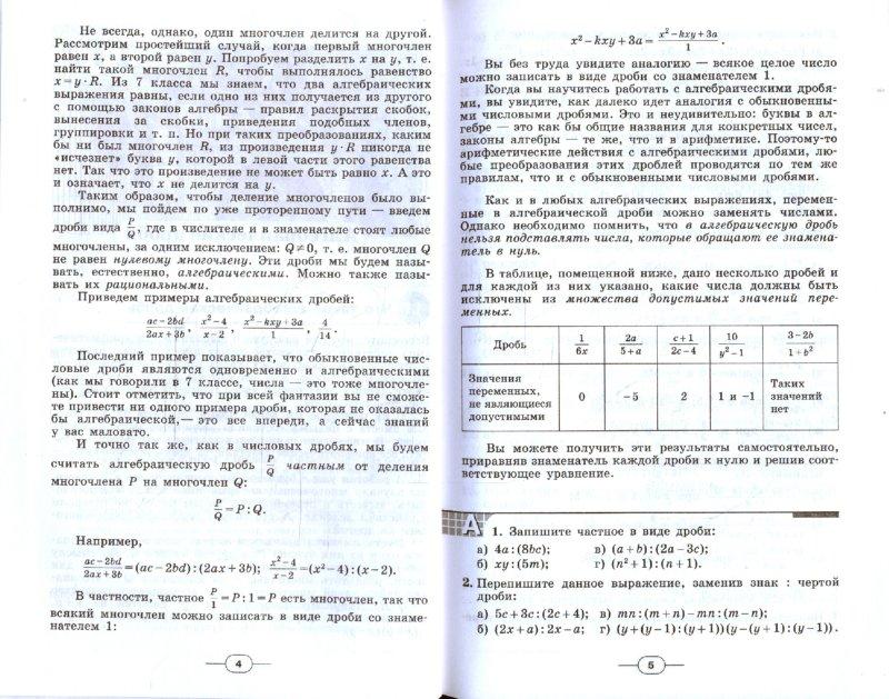 Гдз По Математике 5 Класс Академический Школьный Учебник