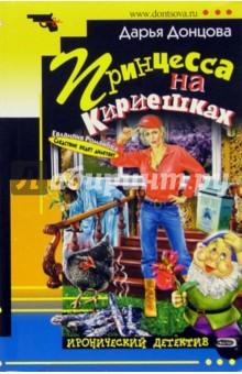 Донцова Дарья Аркадьевна Принцесса на Кириешках: Роман