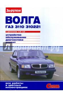 """""""Волга"""" ГАЗ-3110, -310221 с двигателями 2,3i; 2,5. Устройство, обслуживание, диагностика, ремонт"""