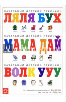 Громова Ольга Евгеньевна Погремушка: Начальный детский лексикон. Опросник для родителей