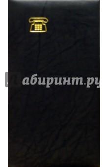 Телефонная книга 2105 (черная, телефон)