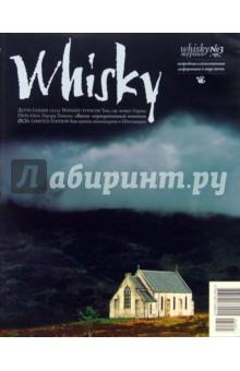 Журнал Виски №3
