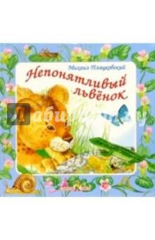 Пляцковский Михаил Спартакович Непонятливый львенок. Сказки