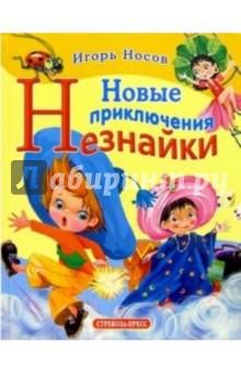 Носов Игорь Петрович Новые приключения  Незнайки: Рассказы и сказка
