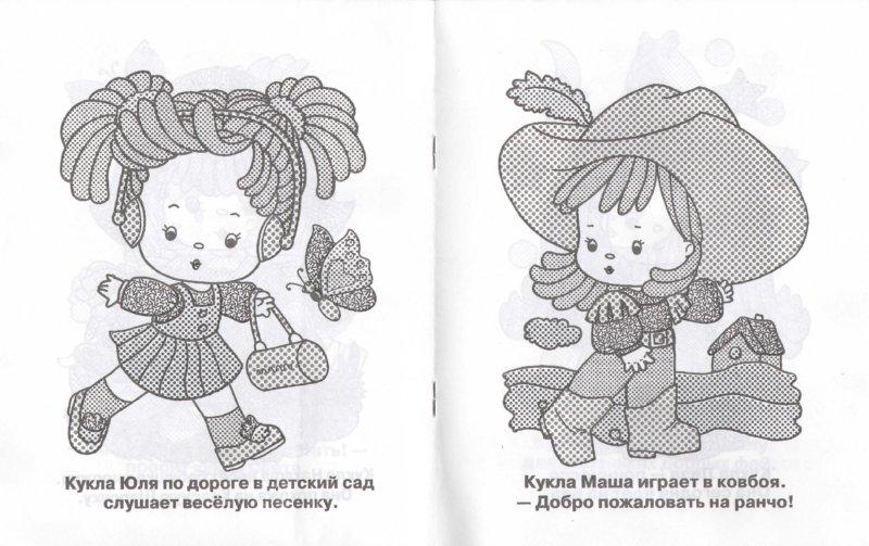 Иллюстрация 1 из 6 для Веселые куколки   Лабиринт - книги. Источник: Лабиринт