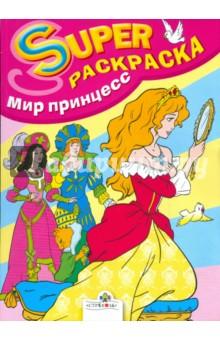 Супер Раскраска. Мир принцесс