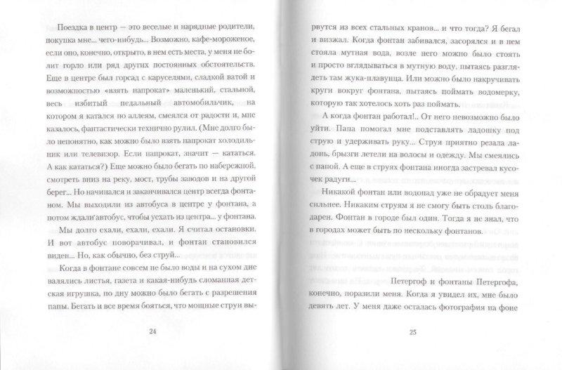 Иллюстрация 1 из 9 для Реки: Повесть - Евгений Гришковец | Лабиринт - книги. Источник: Лабиринт