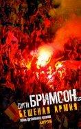 Дуги Бримсон: Бешеная армия. Облик футбольного насилия