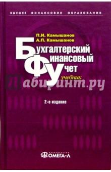 Финансовый учет учебник