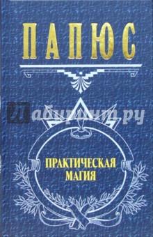 Папюс Практическая магия