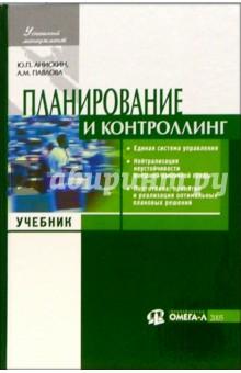 Планирование и контроллинг: Учебник по спец. Менеджмент организации - 2 изд