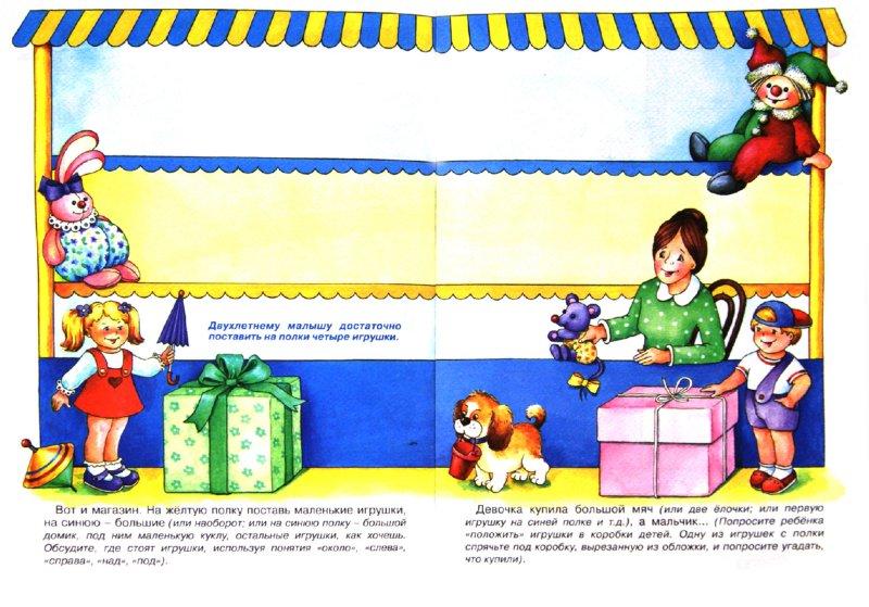 Иллюстрация 1 из 9 для Игрушечная история (2-4 года) - Татьяна Барчан | Лабиринт - книги. Источник: Лабиринт