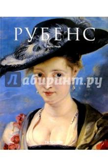 Питер Пауль Рубенс (1577-1640). Гомер живописиЗарубежные художники<br>Продолжающаяся серия, выпускаемая совместно с немецким издательством Taschen.<br>Книга о крупнейшем фламандском художнике эпохи барокко Питере Пауле Рубенсе (1577-1640). Он был выходцем из буржуазной семьи, получил прекрасное образование и воспитание. Обладал хорошим здоровьем, обилием энергии, интеллектом и большим талантом, к тому же был очень удачлив в жизни. Рубенс стремительно создавал одну за другой картины на светские, религиозные и мифологические темы. Его картины были гигантских размеров. Ему лучше других удалось сделать ощутимой, пожалуй, даже осязаемой, красоту кожи и упругость дышащей плоти. Художник с упоением писал обнаженные пышные женские тела. <br>Он много работал для всех европейских дворов и всех без исключения церквей. Рубенс считается самым значительным представителем живописи новой схоластики и контрреформации. В то же время, он один из главных мастеров европейского барокко и живописи всей эпохи в целом. Рубенс был счастлив в семейной жизни. Его вторую жену Елену Фурмен считали одной из красивейших женщин своего времени. <br>Книга состоит из трех глав, рассказывающих о жизни художника и об истории создания каждой картины, представленной в издании. В конце книги приводится хронология жизни и творчества мастера.<br>