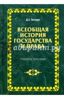 Всеобщая история государства и права: Учебное пособие