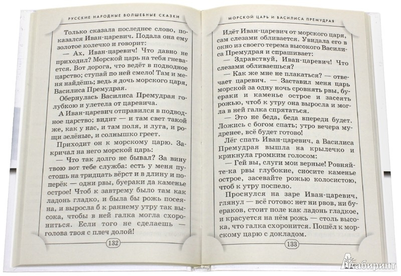Иллюстрация 1 из 5 для Русский фольклор | Лабиринт - книги. Источник: Лабиринт