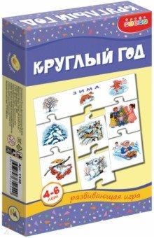 """Мини-игры """"Круглый год"""" (1148)"""