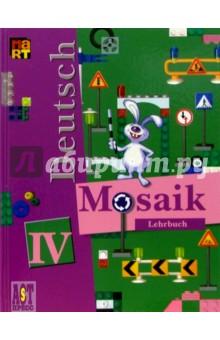 Мозаика IV: Учебник немецкого языка для 4 класса школ с углубленным изучением немецкого языка