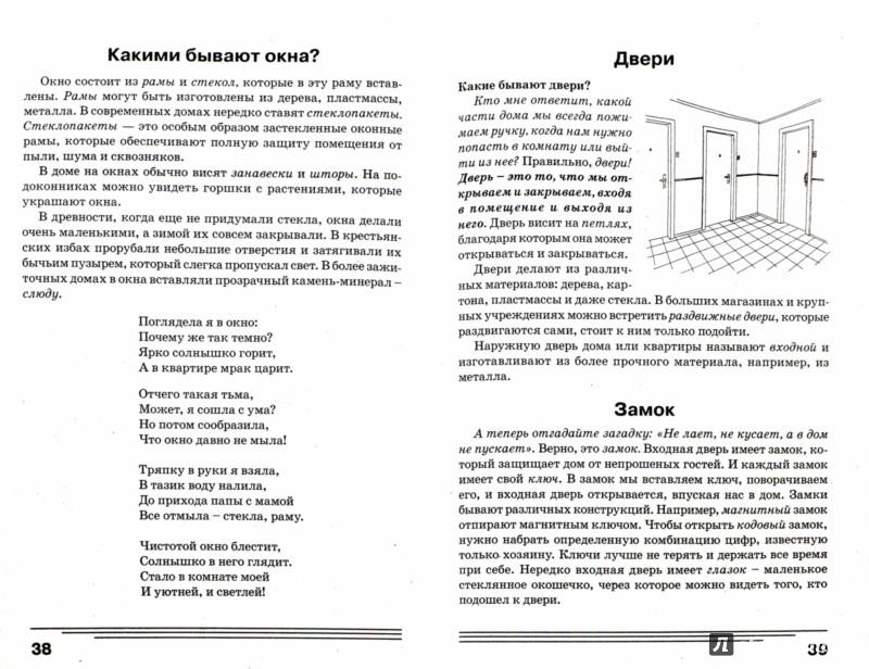 Иллюстрация 1 из 14 для Дом. Какой он? Пособие для воспитателей, гувернеров и родителей - Катерина Нефедова   Лабиринт - книги. Источник: Лабиринт