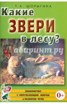 Какие звери в лесу? Книга для воспитателей, гувернеров и родителей