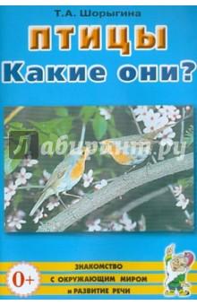 Птицы. Какие они? Книга для воспитателей, гувернеров и родителей