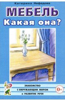 Мебель. Какая она? Книга для воспитателей, гувернеров и родителей