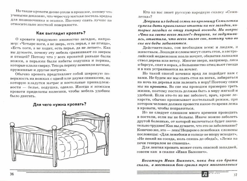 Иллюстрация 1 из 12 для Мебель. Какая она? Книга для воспитателей, гувернеров и родителей - Катерина Нефедова | Лабиринт - книги. Источник: Лабиринт