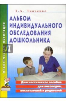 Альбом индивидуального обследования дошкольника:Диагност. пос. д/логопедов, воспитателей и родителей