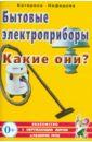 Нефедова Катерина Петровна Бытовые электроприборы. Какие они? Пособие для воспитателей, гувернеров, родителей