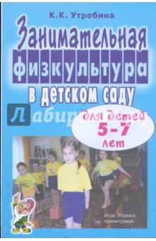 Занимательная физ-ра в дет. саду для детей 5-7 л.: Пос. для воспитателей и инструкторов по физ-ре