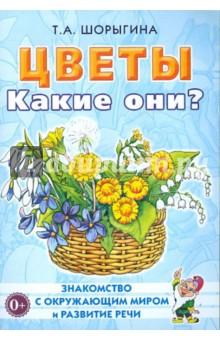 Цветы. Какие они? Книга для воспитателей, гувернеров и родителей