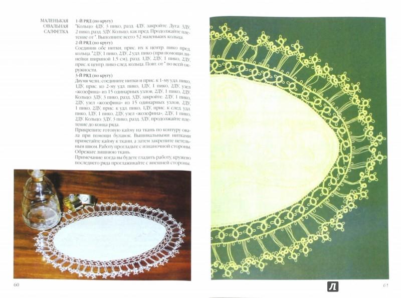Иллюстрация 1 из 10 для Плетеное кружево - Анна Мелони | Лабиринт - книги. Источник: Лабиринт