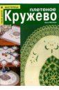 Мелони Анна Плетеное кружево