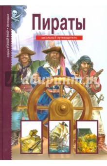 ПиратыИстория<br>С древних времен и до наших дней морские разбойники - пираты - наводят ужас на мирных мореплавателей, их зарытые в землю сокровища до сих пор тревожат воображение. Открой эту красочную книгу - она расскажет тебе о великих пиратах, об их подвигах, о том, какой след оставили некоторые из них в истории.<br>Для среднего и старшего школьного возраста.<br>