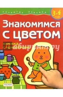 Знакомимся с цветом. 3-4 года (Книжка с наклейками)