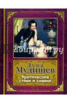 Мудищев Лука Эротические стихи и сказки