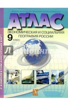 Атлас. Экономическая и социальная география России. С комплектом контурных карт. 9 класс