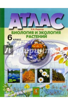Атлас: Биология и экология растений. 6 класс