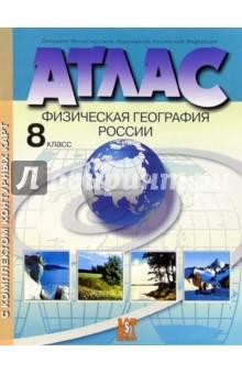 Атлас. Физическая география России. С комплектом контурных карт (новая разработка). 8 класс