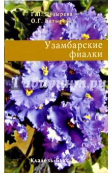 Узамбарские фиалкиКомнатные растения<br>Книга содержит рекомендации по выбору растений, их размножению, борьбе с болезнями и вредителями и многое другое.<br>Книга иллюстрирована цветными фотографиями.<br>