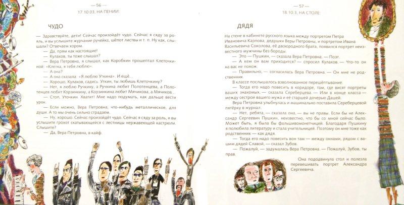 Иллюстрация 1 из 12 для Записки выдающегося двоечника - Артур Гиваргизов | Лабиринт - книги. Источник: Лабиринт