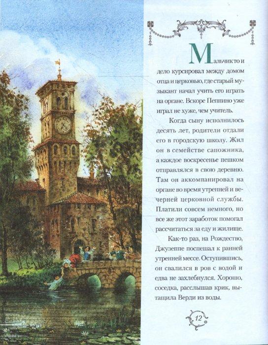 Иллюстрация 1 из 17 для Верди - Галина Соловьева   Лабиринт - книги. Источник: Лабиринт