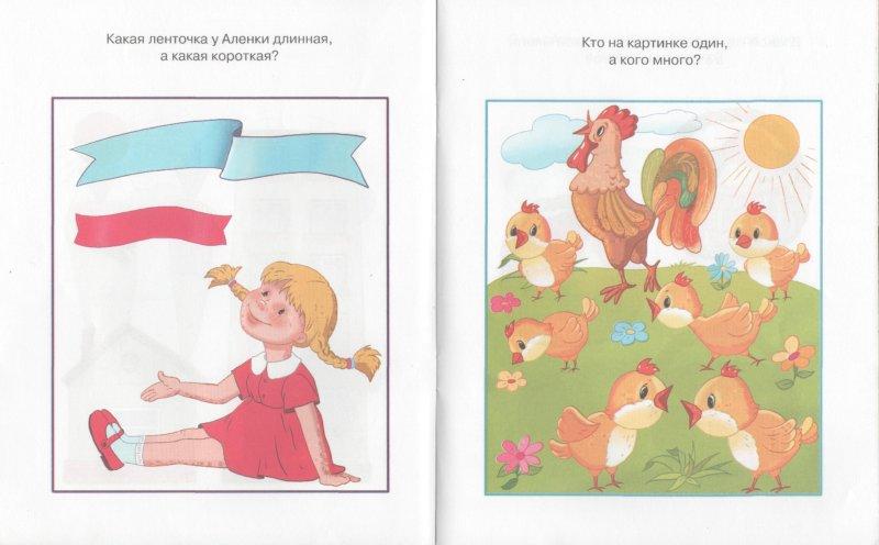 Иллюстрация 1 из 15 для Цифры и числа. Для детей 2-3 лет | Лабиринт - книги. Источник: Лабиринт