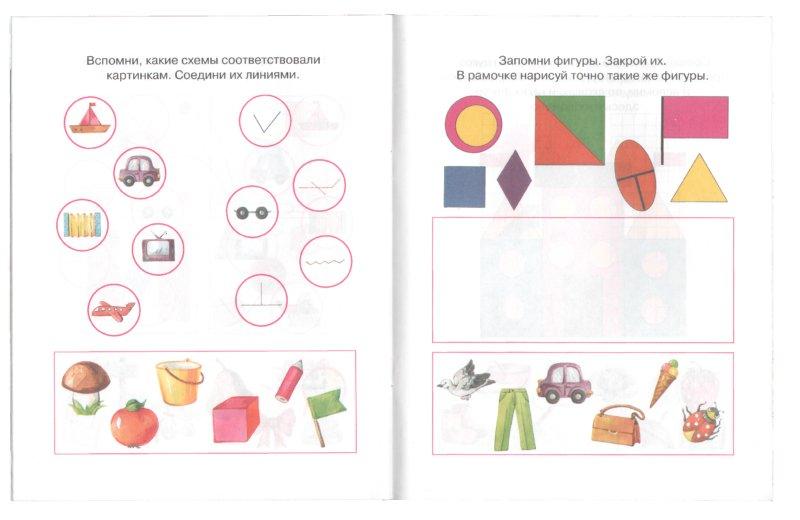 Иллюстрация 1 из 11 для Запомни картинки. 5-6лет - Ольга Земцова   Лабиринт - книги. Источник: Лабиринт
