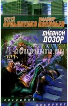 Лукьяненко Сергей Васильевич, Васильев Владимир Николаевич Дневной Дозор