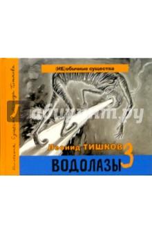 Водолазы. Книга 3 (+ CD)Юмор и сатира<br>Леонид Тишков, известный художник, врач и карикатурист, создатель невероятных мифологических существ - Водолазов, Даблоидов, Стомаков, Живущих в Хоботе… Многие годы он сочиняет истории о жизни этих героев, создает картины, рисунки и книги, устраивает выставки в музеях и галереях всего мира. Эта книга картин с комментариями, полная юмора и философии - рассказывает об удивительных существах - Космических Водолазах, в которых превратились мы с вами, обыкновенные водолазы, пришедшие из реальности.<br>