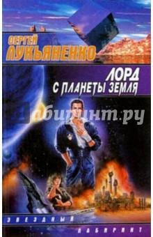 Лукьяненко Сергей Васильевич Лорд с планеты Земля: Фантастический роман