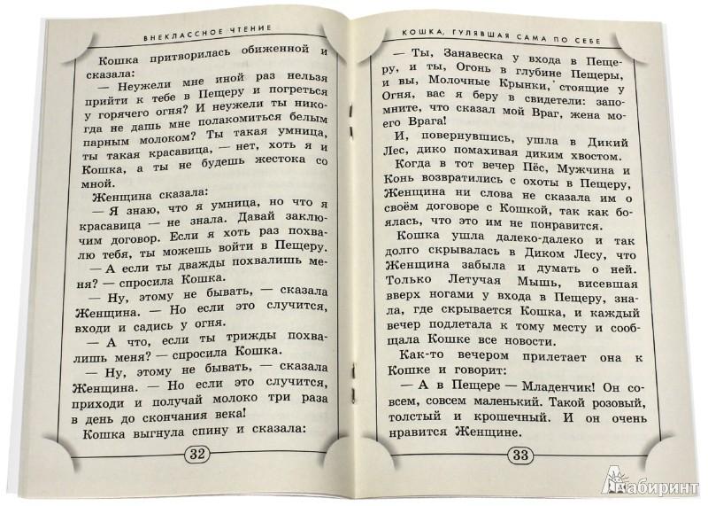 Иллюстрация 1 из 5 для Сказки - Редьярд Киплинг | Лабиринт - книги. Источник: Лабиринт